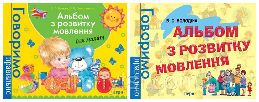 Комплект із 2 книг «Альбом з розвитку мовлення» | Видавництво: Перо | Батяєва С. В., Володіна В. С