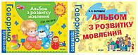 Комплект із 2 книг «Альбом з розвитку мовлення» | Видавництво: Перо | Батяєва С. В., Володіна В. С, фото 1