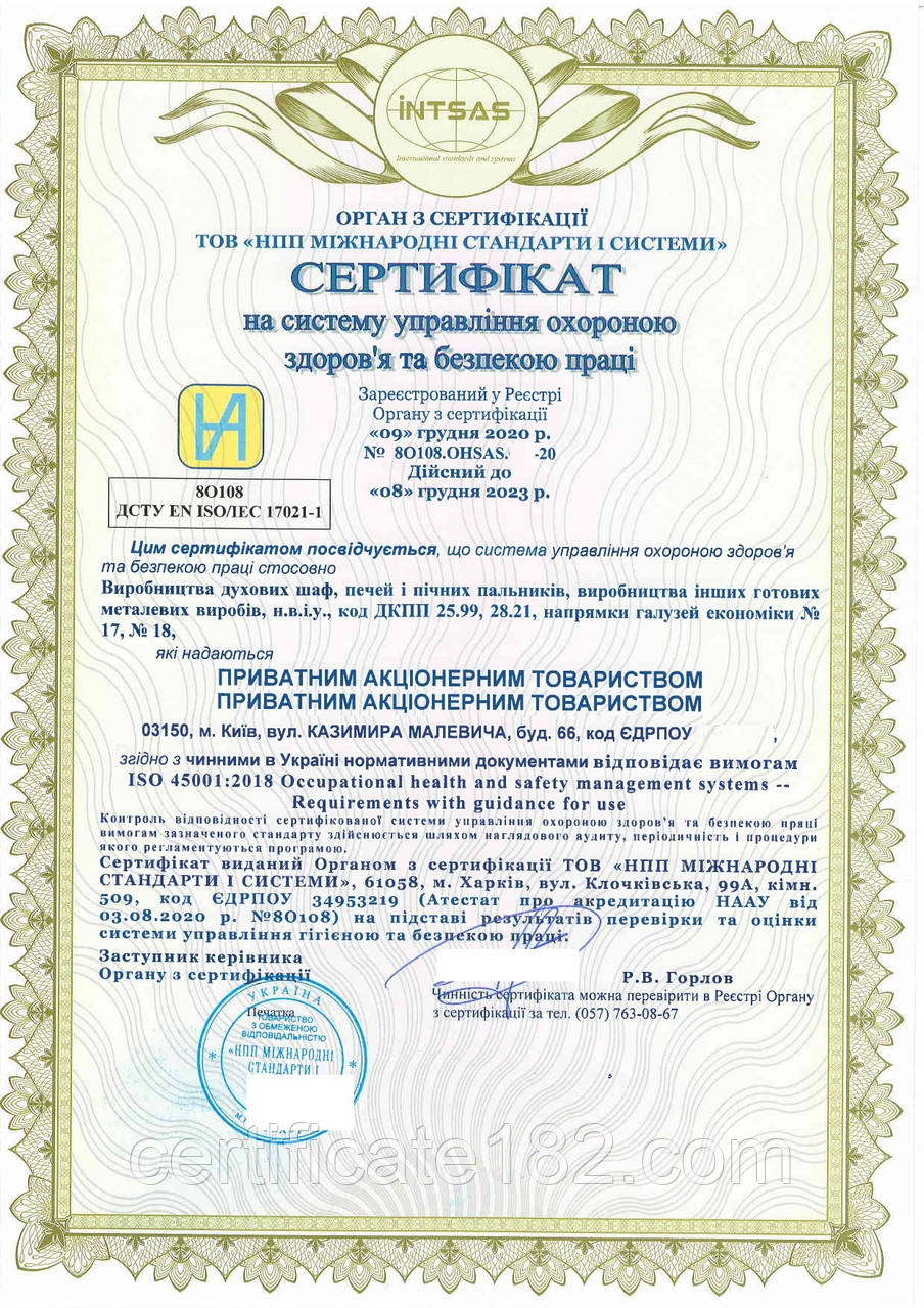 Сертификация ISO 9001, ISO 45001 на производство, проведение работ, оказание услуг