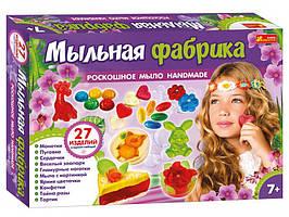 """Виготовлення мила дитячий ігровий набір """"Мильна фабрика"""" 27 виробів, багато форм і декору, 15100428"""