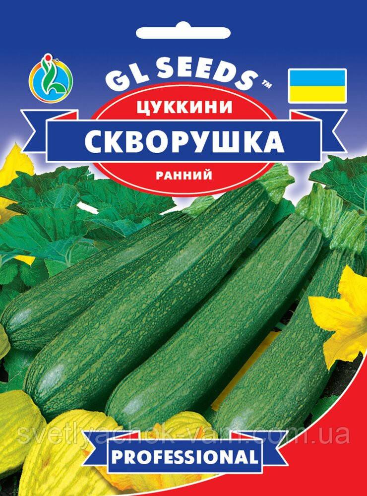 Цуккини Скворушка кустовой популярный ранний мякоть нежная сочная вкусная лежкий, упаковка 15 г