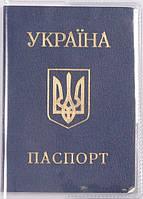 Обкладинка для паспорта прозора глянсова силіконова 130х186мм уп100