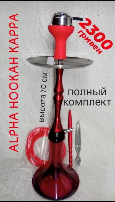 КАЛЬЯНА ALPHA HOOKAH KAPPA красный