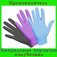 Нитриловые перчатки медицинские перчатки одноразовые перчатки