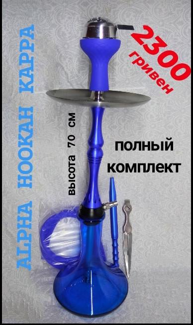Кальян ALPHA HOOKAH Kappa синий