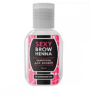 Innovator Cosmetics sexy brow henna Шампунь для бровей, 30 мл (SH-00006)