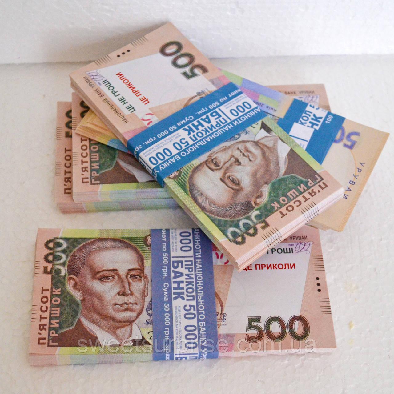 Деньги сувенирные 500 гривен