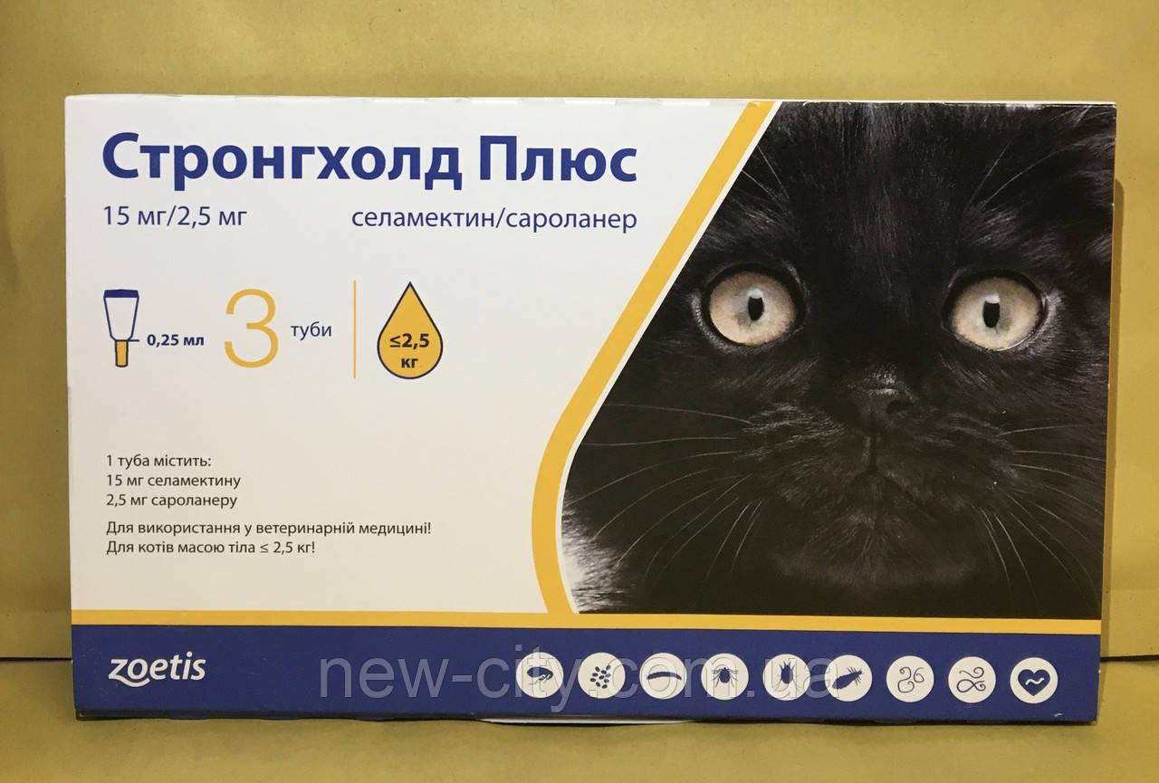 Стронгхолд Плюс* / Stronghold Zoetis   капли для кошек весом до 2,5 кг от блох и гельминтов, 3 пипетки
