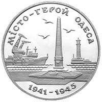 Украина 200000 карбованцев 1995 «Город герой Одесса» UNC (KM#12)