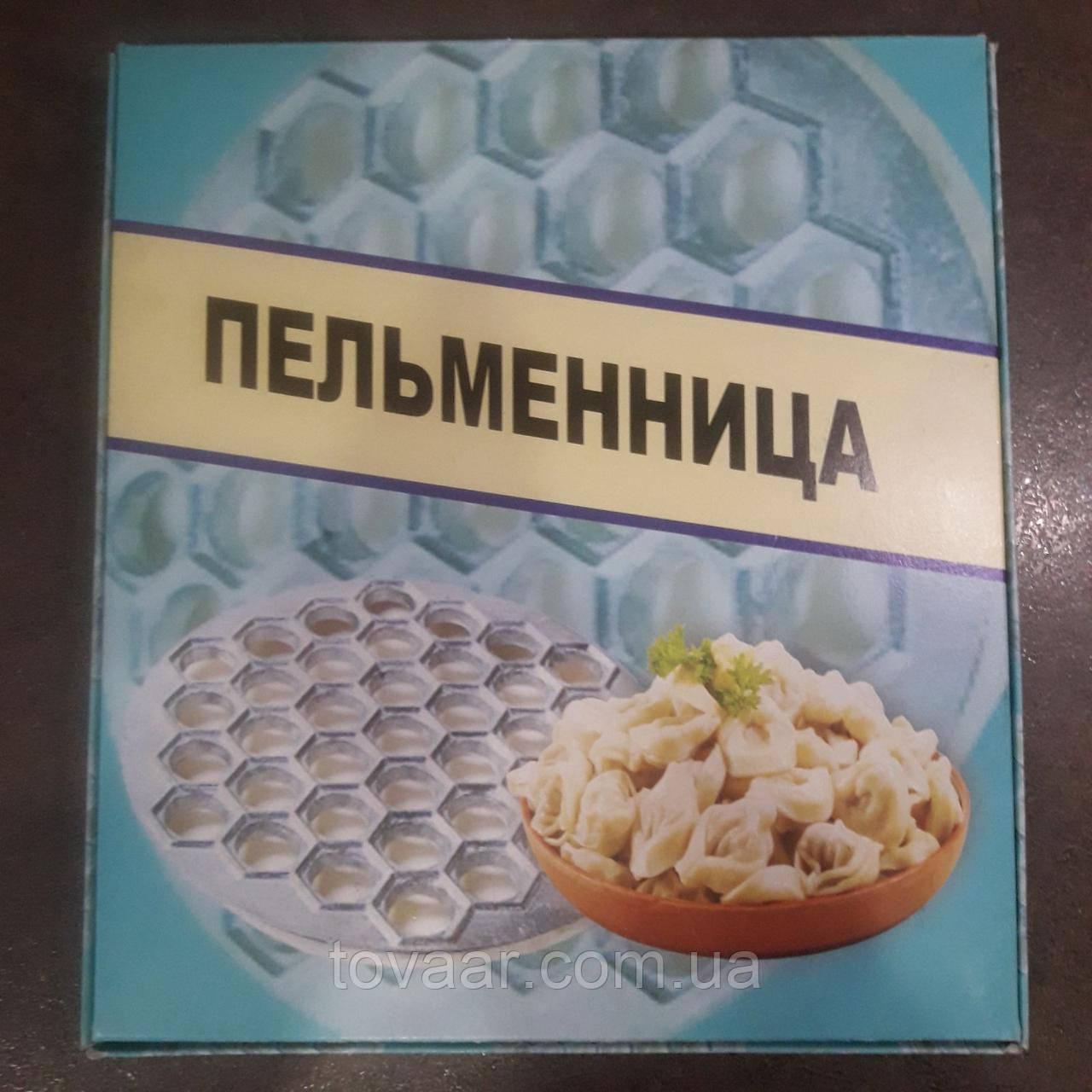 Пельменница алюминиевая, Форма для приготовления пельменей (Харьков)