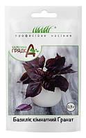 Семена базилика комнатного Гранат 0,3 гр. 640166