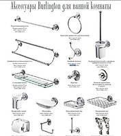 Burlington  Аксессуары для ванной комнаты в асортименте