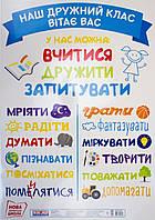 """Плакат на двері """"Наш дружний клас вітає вас"""" №15104175У/Ранок/"""