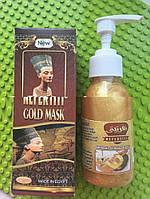 Nefertiti Gold Mask с Египта 125 мл