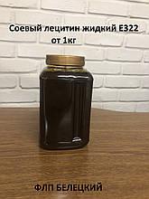 Соевый лецитин жидкий Е322