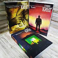 Стивен Кинг комплект из 3 книг