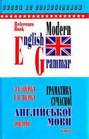 Граматика англіської мови Верба