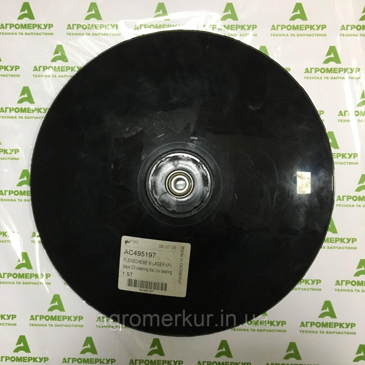 Диск очисний AC495197 з підшипниками Kverneland