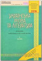 Українська мова та література Авраменко перша частина
