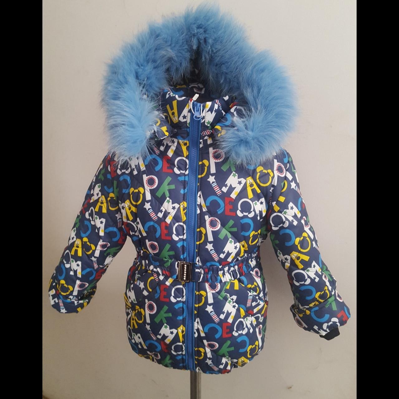 Куртка зимняя для девочек