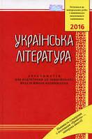 Українська література Авраменко третя частина