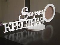 """Фоторамка """"Супергерой"""""""