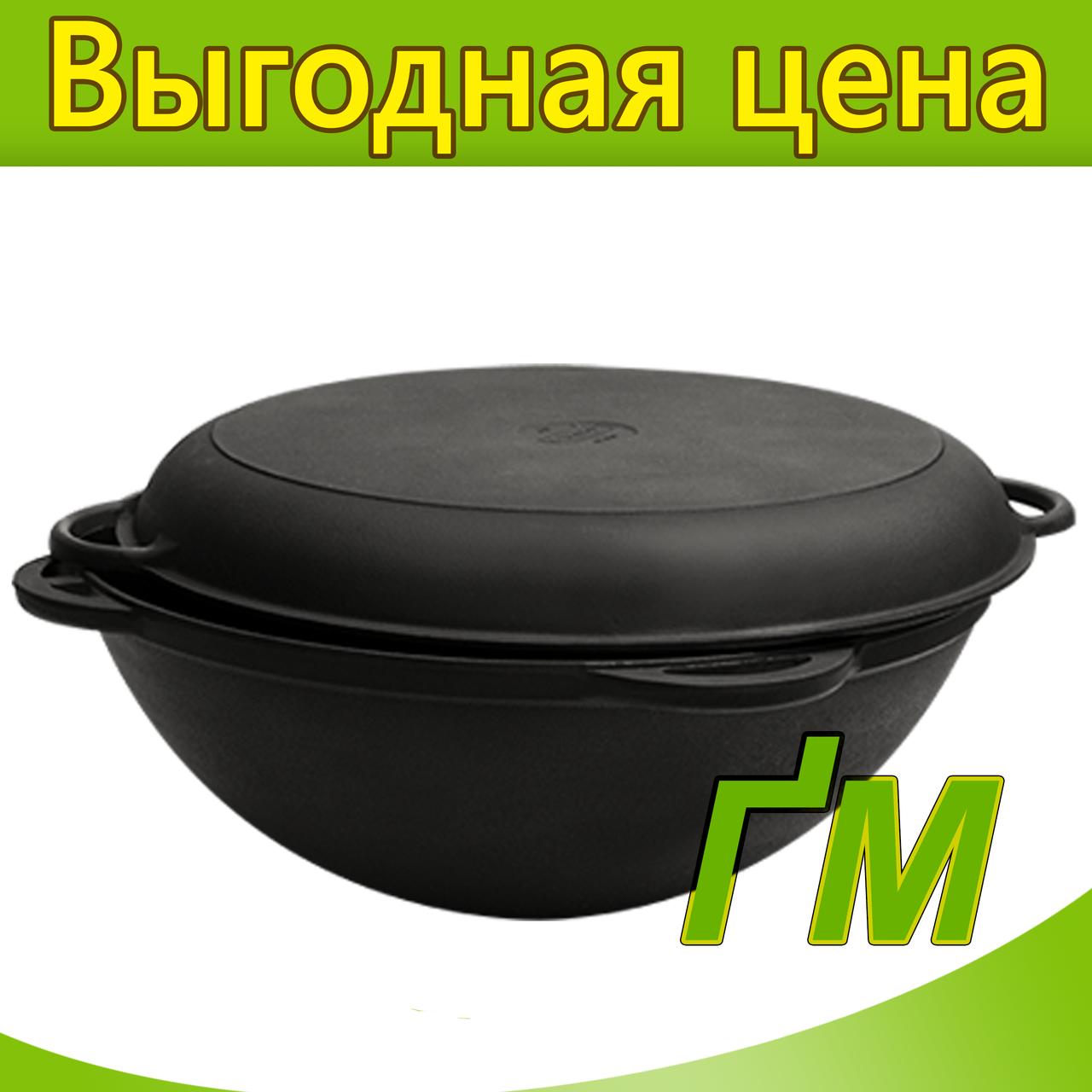 Казан азиатский с крышкой сковородой, 6 л.
