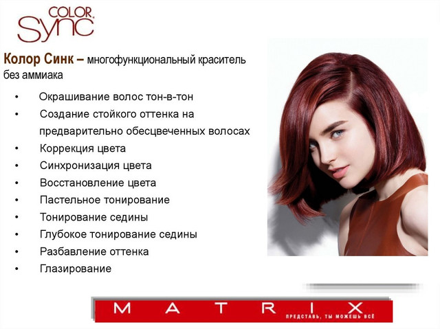 Баннер Matrix Color Sync
