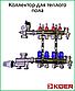 Коллектор Koer для теплого пола на 3 контура с нижним подключением, фото 2