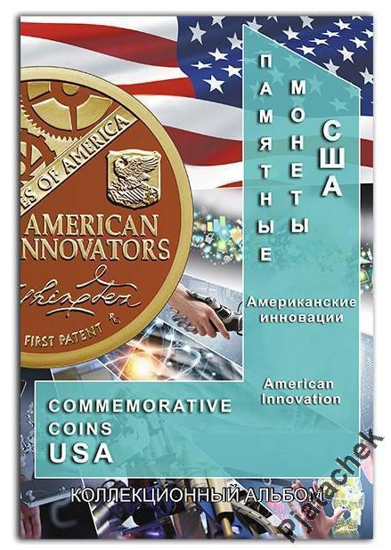 """Капсульный альбом-планшет для монет 1 доллар США """"Американские инновации"""""""