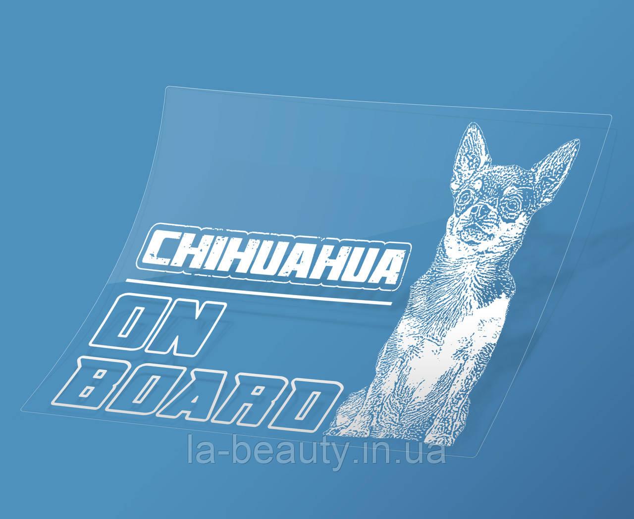 Наклейка на машину/авто Чихуахуа гладкошерстный на борту (Chihuahua smooth-haired on Board)