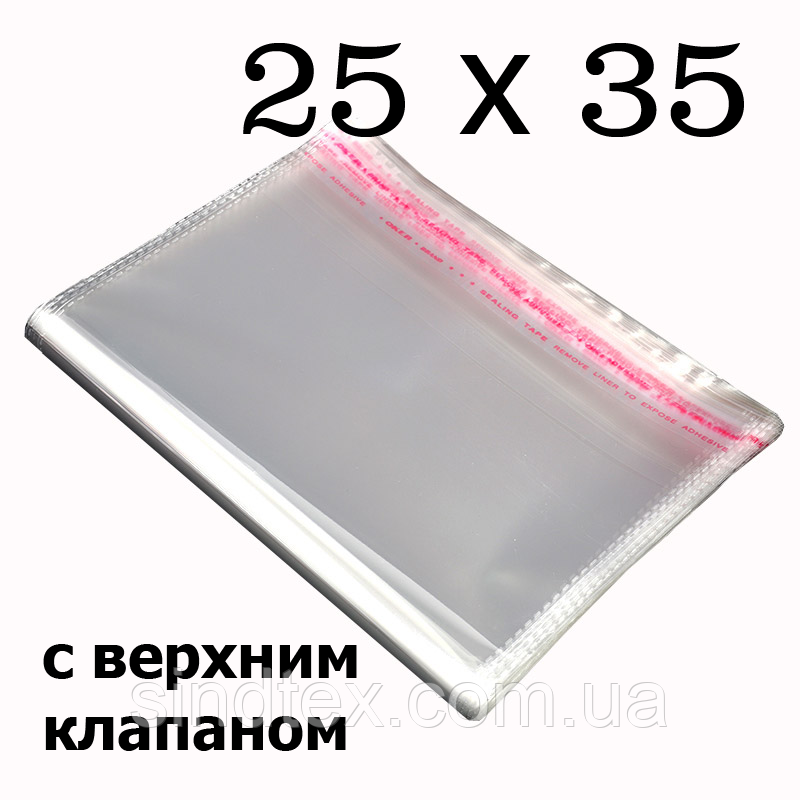 Упаковочные пакеты с верхним клапаном и липкой полосой 25х35 см (1000шт.) (ИР-0014)