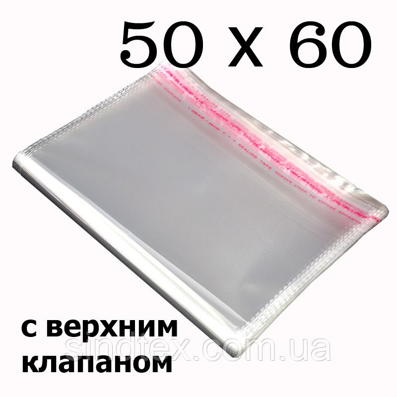 Упаковочные пакеты с верхним клапаном и липкой полосой 50х60 см (1000шт.) (ИР-0022)