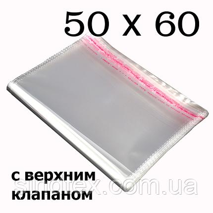 Упаковочные пакеты с верхним клапаном и липкой полосой 50х60 см (1000шт.) (ИР-0022), фото 2
