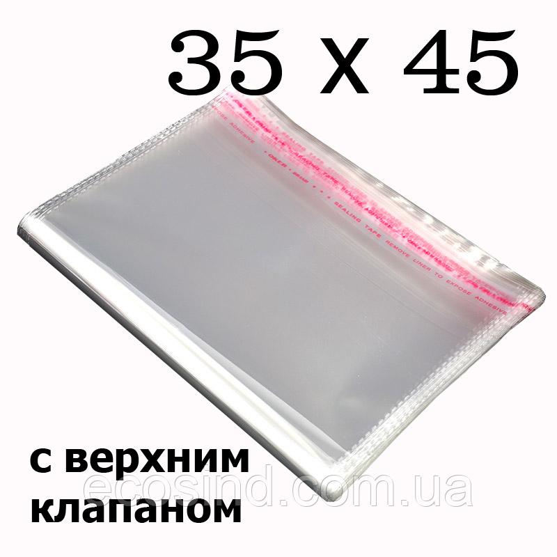 Упаковочные пакеты с верхним клапаном и липкой полосой 35х45 см (1000шт.) (ИР-0018)