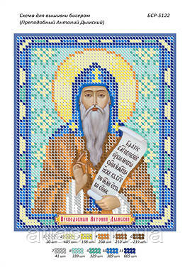 """Схема для вышивки бисером именной иконы """"Преподобный Антоний Дымский"""""""