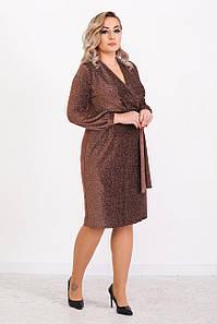 Гарне вечірнє плаття з люрексом Бронза 48,50,52,54 розмір