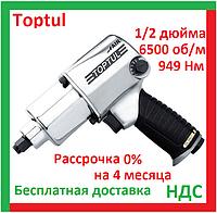 Toptul KAAA1660. Пневмогайковерт 1 2 дюйма, 949 Нм, для шиномонтажа, ударный, воздушный, пневмопистолет топтул