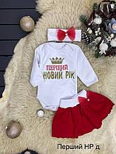 Детский новогодний костюм для девочки первый новый год боди и юбка