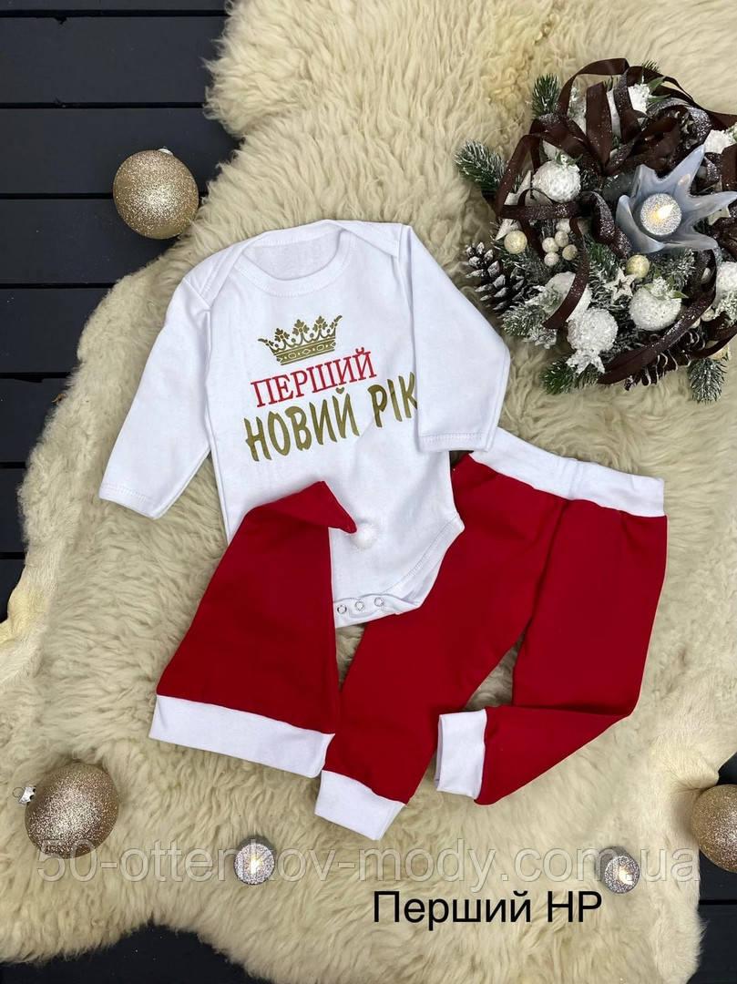 Дитячий новорічний костюм перший новий рік