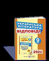 ДПА 2021. Українська література. Відповіді до підсумкових контрольних робіт. 9 клас.