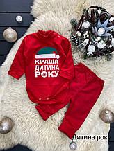 Детский новогодний набор боди и штаникина байке Краща дитина року