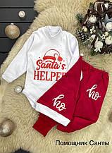 Детский новогодний набор боди и штаникина байке Помощник Санты