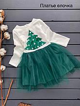 Детское новогоднее платье на девочку Елочка