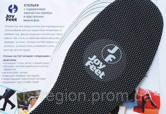 Стельки Joy Feet на основе наночастиц серебра