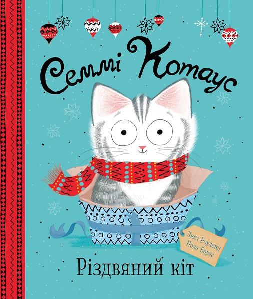 Семмі Котаус Різдвяний кіт  ЖОРЖ  Z104122У