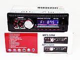 Автомагнитола MP3 1094 Bluetooth + съемная панель, фото 5