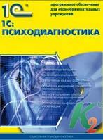 1С:Психодиагностика образовательного учреждения