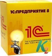1С-Учет в управляющих компаниях ЖКХ, ТСЖ и ЖСК базовая