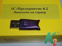 1С:Підприємство 8.2 Ліцензія на сервер  (х86-64)